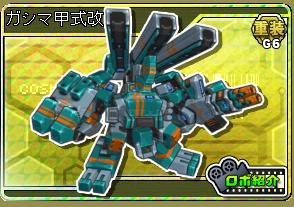 Cosmic Commander (CC) final gen bot list  56