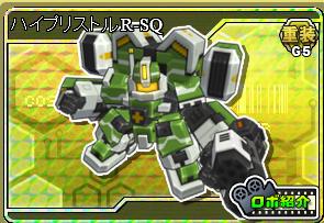 Cosmic Commander (CC) final gen bot list  61