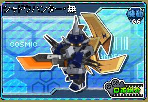 Cosmic Commander (CC) final gen bot list  62