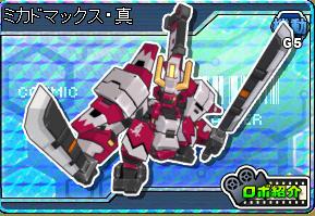 Cosmic Commander (CC) final gen bot list  63
