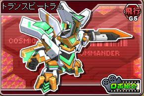Cosmic Commander (CC) final gen bot list  65
