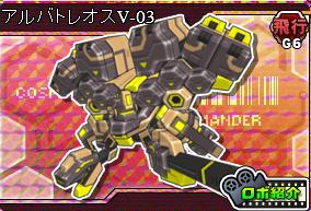 Cosmic Commander (CC) final gen bot list  66