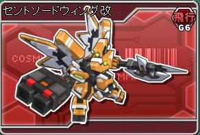 Cosmic Commander (CC) final gen bot list  67