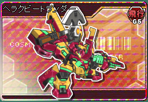 Cosmic Commander (CC) final gen bot list  73