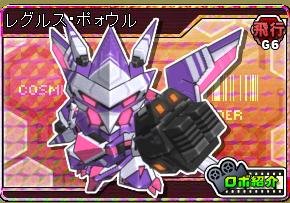 Cosmic Commander (CC) final gen bot list  74