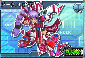 Cosmic Commander (CC) final gen bot list  75