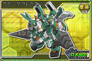 Cosmic Commander (CC) final gen bot list  76