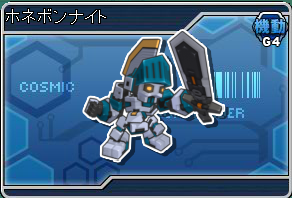 Cosmic Commander (CC) final gen bot list  77