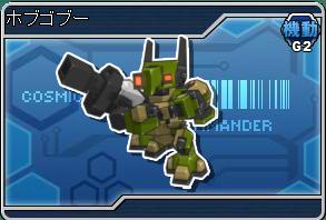 Cosmic Commander (CC) final gen bot list  79