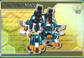 Cosmic Commander (CC) final gen bot list  80