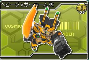 Cosmic Commander (CC) final gen bot list  81