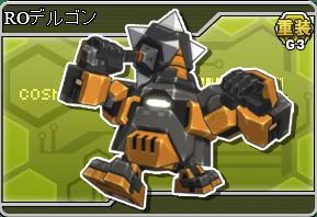 Cosmic Commander (CC) final gen bot list  86
