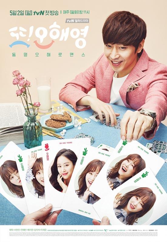 Сериалы корейские - 14 - Страница 2 Ohhaeyoung_1