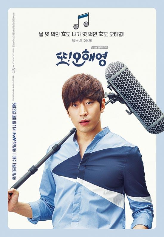 Сериалы корейские - 14 - Страница 2 Ohhaeyoung_2