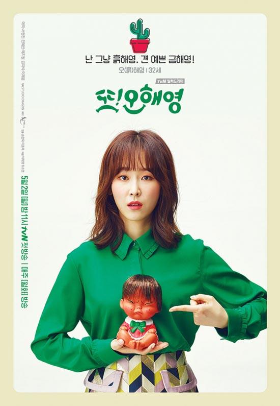 Сериалы корейские - 14 - Страница 2 Ohhaeyoung_3
