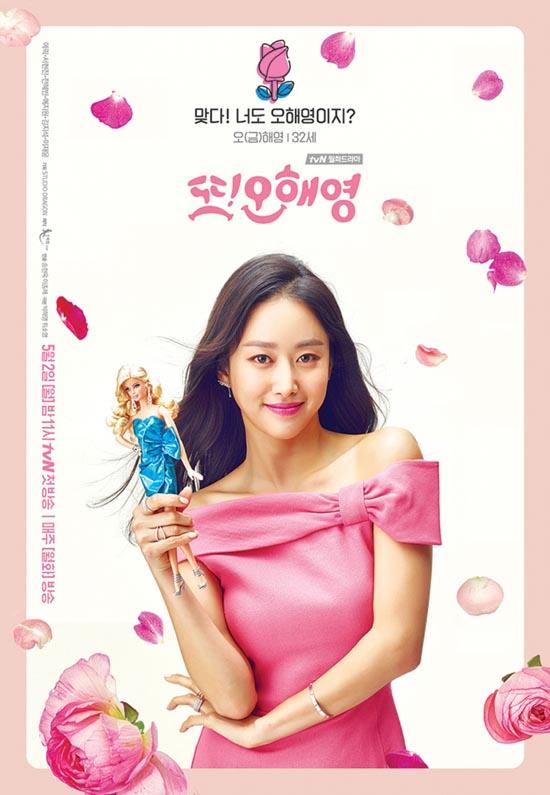 Сериалы корейские - 14 - Страница 2 Ohhaeyoung_4