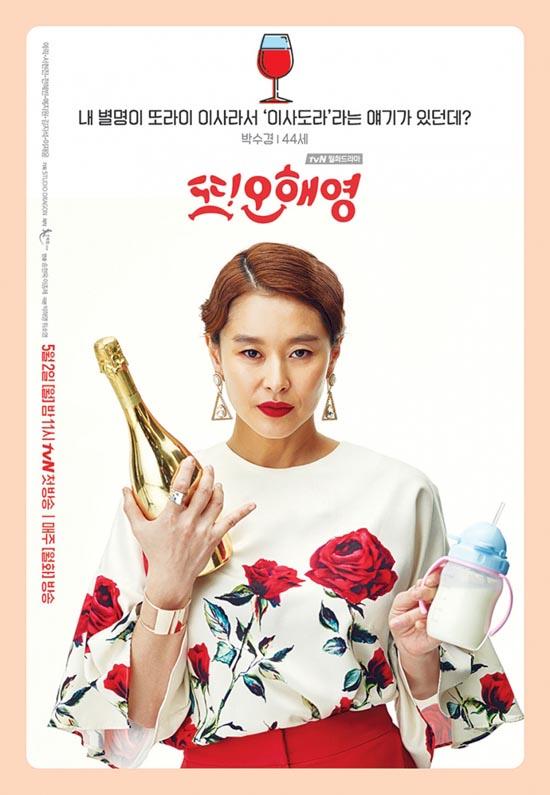 Сериалы корейские - 14 - Страница 2 Ohhaeyoung_5