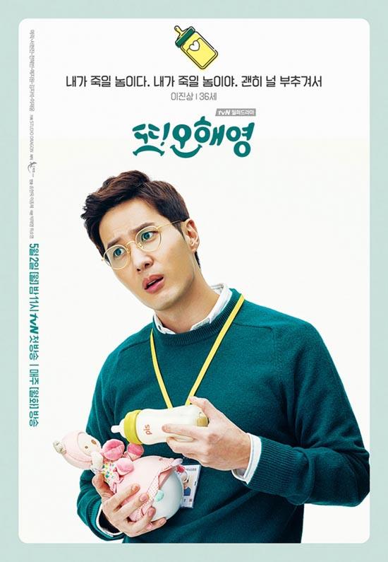 Сериалы корейские - 14 - Страница 2 Ohhaeyoung_6