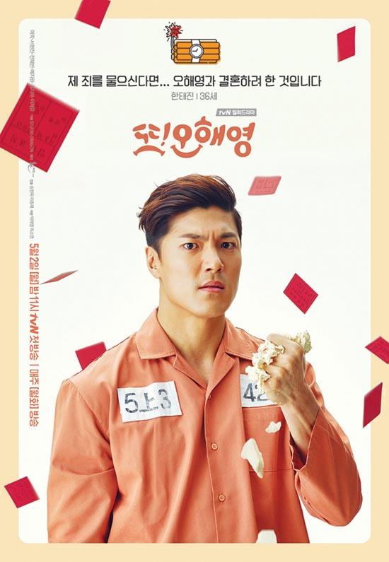 Сериалы корейские - 14 - Страница 2 Ohhaeyoung_7
