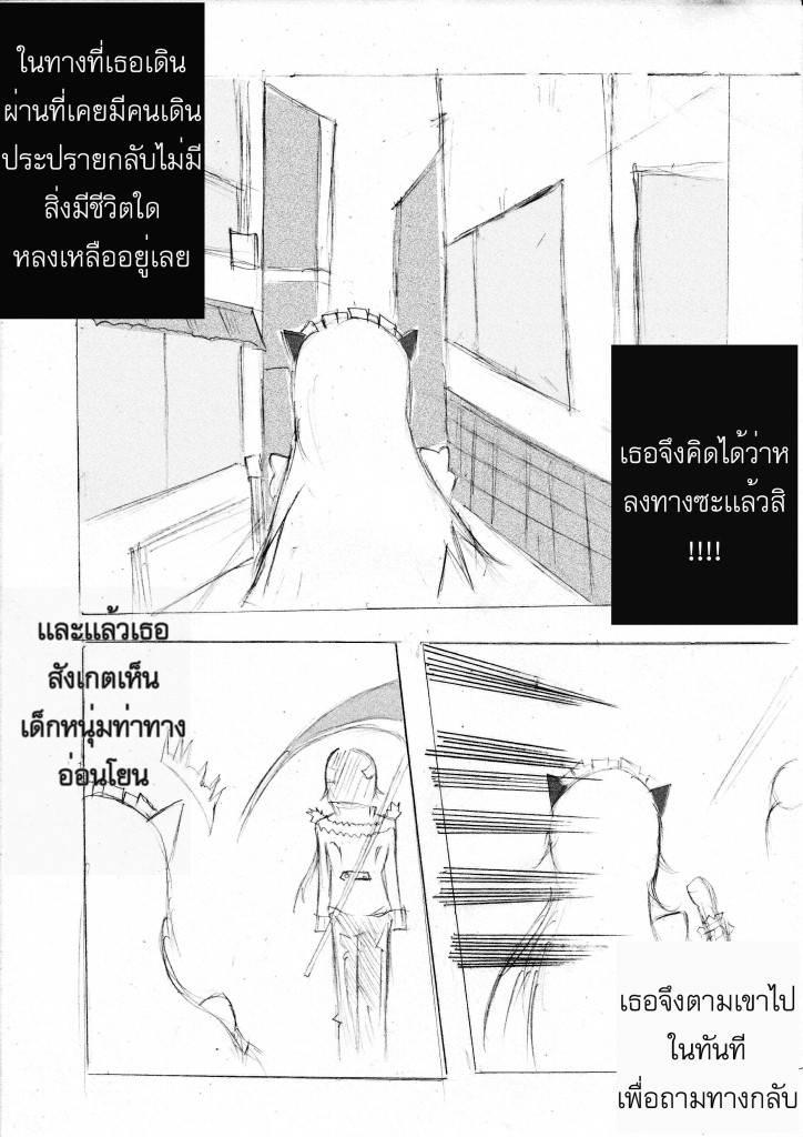[นอกรอบ] Uriel Vs Yutsugi IMG_0002copy