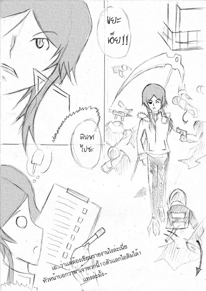 [นอกรอบ] Uriel Vs Yutsugi IMG_0004copy