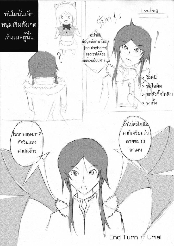 [นอกรอบ] Uriel Vs Yutsugi IMG_0005copy