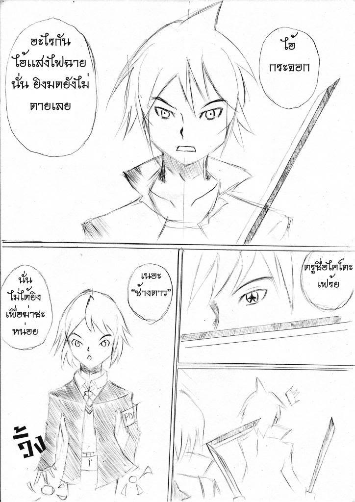 [นอกรอบ]PD vs kaito vs ลินดา vs voice Battle Royal(1/1/1/1) Br5_zps2a3d3bea