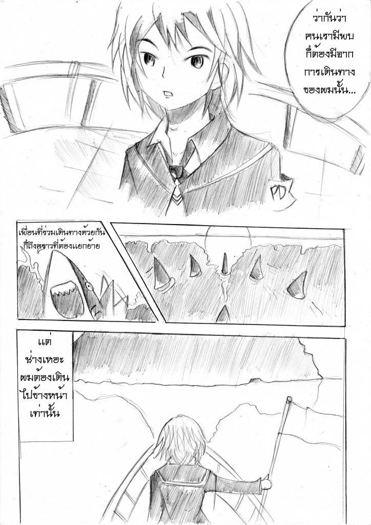"[CFSummer] กิจกรรม ""บันไดเกาะพิศวง"" เริ่มรับสมัครแล้ว ณ บัดนี้! - Page 5 Day3copy_zps8122bf5c"