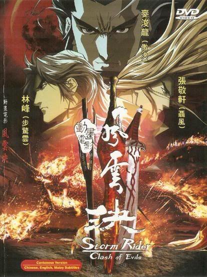 Storm Rider: Clash Of Evils (Storm Rider: Clash Of Evils) 2008 StormRiders