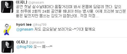 [Twitter][2013] Cô Tiên và góc vắng lặng gió {23/12 - 30/12 UPDATE} 292_zps7a7379ae