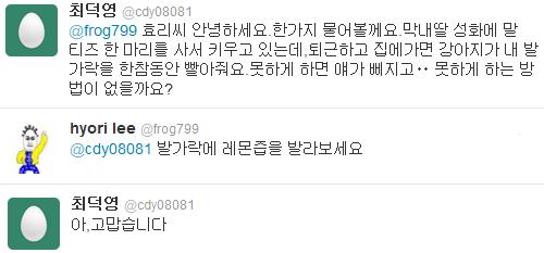 [Twitter][2013] Cô Tiên và góc vắng lặng gió {23/12 - 30/12 UPDATE} 296_zps7f5b53bb