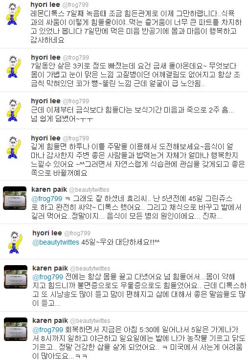 [Twitter][2013] Cô Tiên và góc vắng lặng gió {23/12 - 30/12 UPDATE} 297_zps4baefb85
