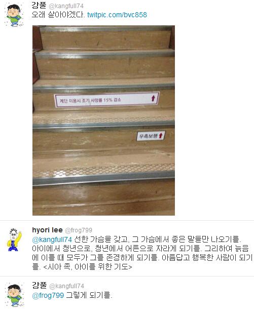 [Twitter][2013] Cô Tiên và góc vắng lặng gió {23/12 - 30/12 UPDATE} 303_zps67482502