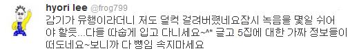 [Twitter][2013] Cô Tiên và góc vắng lặng gió {23/12 - 30/12 UPDATE} 314_zps8b206599