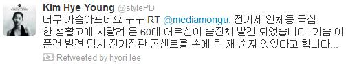 [Twitter][2013] Cô Tiên và góc vắng lặng gió {23/12 - 30/12 UPDATE} 318_zpsc776bbbc