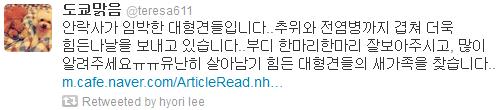 [Twitter][2013] Cô Tiên và góc vắng lặng gió {23/12 - 30/12 UPDATE} 319_zps83d98ab2