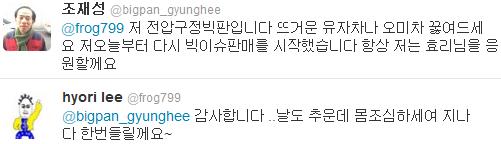 [Twitter][2013] Cô Tiên và góc vắng lặng gió {23/12 - 30/12 UPDATE} 332_zps14870669