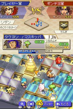 Pack de noticias de la semana. A-battle-against-Ginchiyo