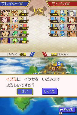 Pack de noticias de la semana. Battle-is-about-to-begin-against-Motochika