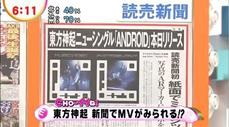 """PROGRAMA """"Menzamashi TV"""" - Tohoshinki (10/07/2012) Juydrgr"""