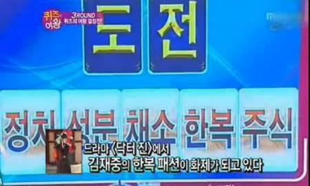 "PROGRAMA ""MBC Queen of Quiz"" - Jaejoong (20/07/2012) Ythyhhhh"