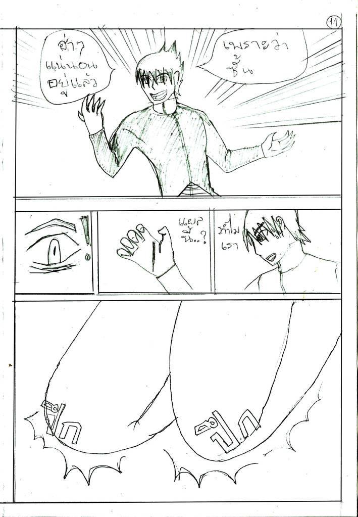 [นอกรอบ]Inumaru Tenzo VS Besth Voice 11