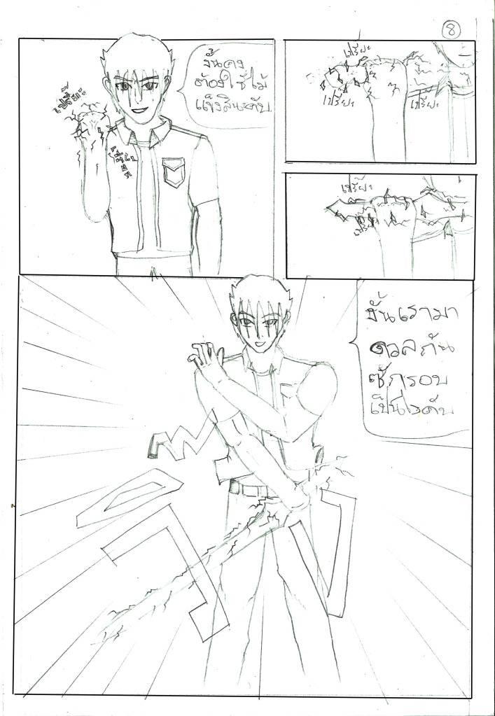 [นอกรอบ]Inumaru Tenzo VS Besth Voice 8