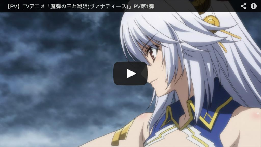 Madan no Ou to Vanadis Trailer!