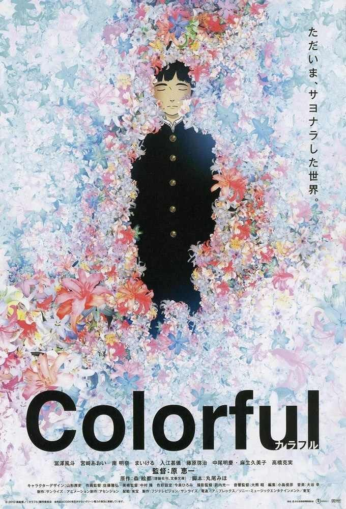Karafuru (2010) Colorful Colorful-Karafuru