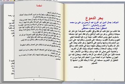 بحر الدموع لابن الجوزي كتاب تقلب صفحاته بنفسك 2_zpselwqao2p