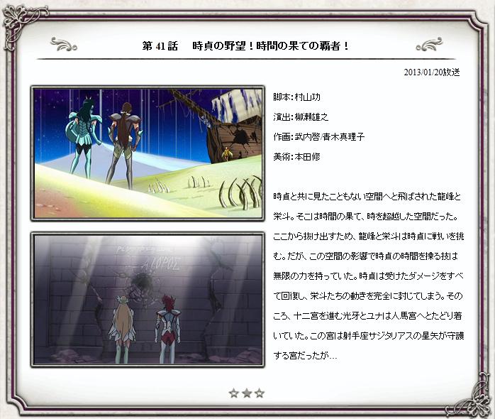 SaintSeiya Ω - Capítulo 41 - ¡La ambición de Tokisada! ¡Las fronteras soberanas del Tiempo! 304270_470926839633080_607025149_n1