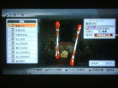Hibiki's Characters! Gemstick