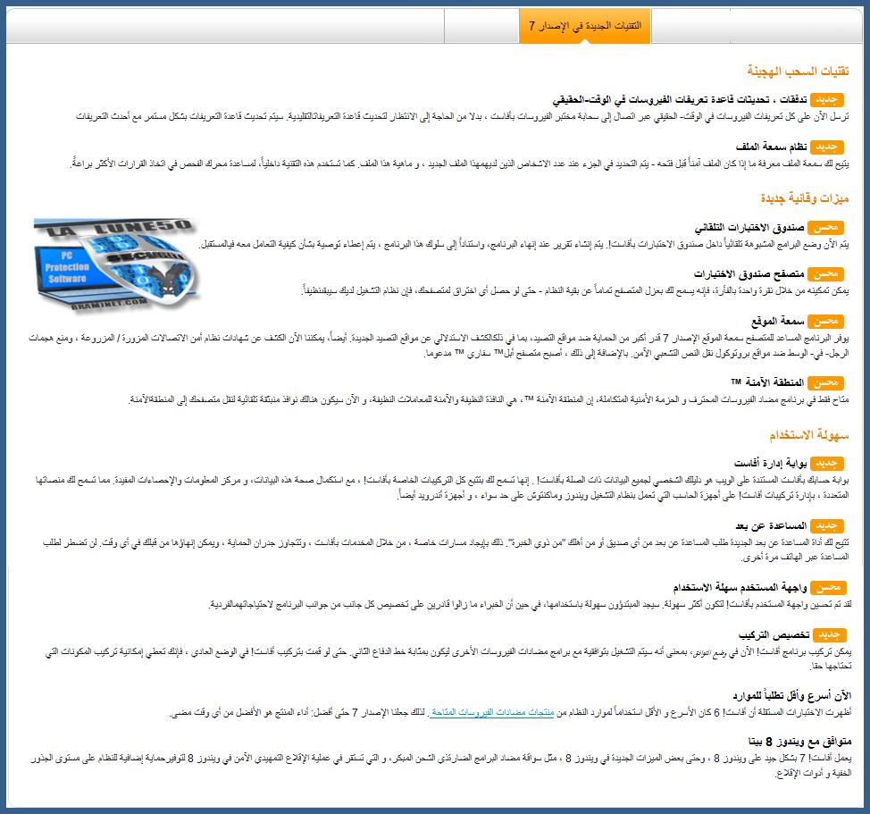 برنامج افاس الاصدار الجديد  مع الشرح الكامل X3