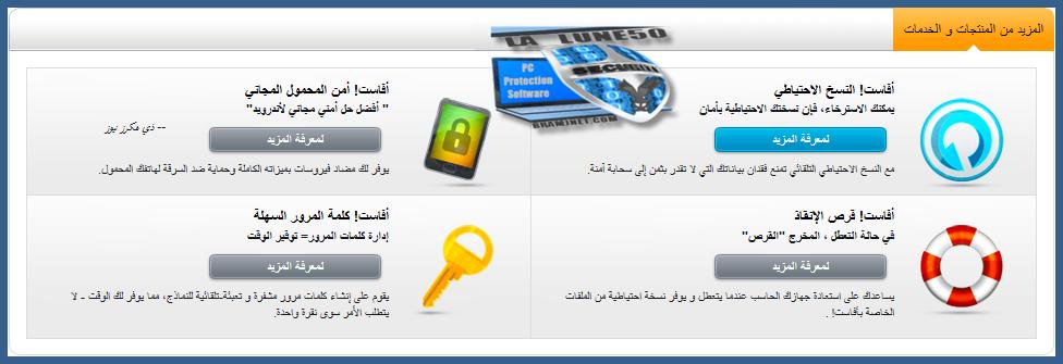 برنامج افاس الاصدار الجديد  مع الشرح الكامل X4
